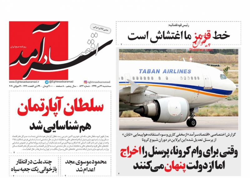 عناوین اخبار روزنامه اقتصاد سرآمد در روز سهشنبه ۳۱ تیر