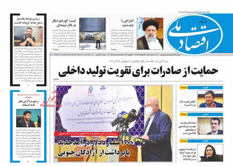 عناوین اخبار روزنامه اقتصاد ملی در روز سهشنبه ۳۱ تیر