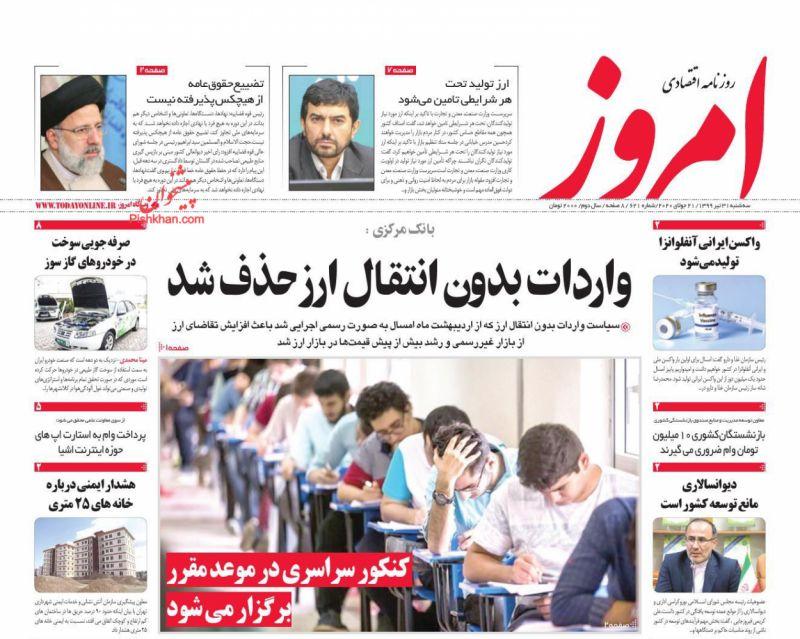 عناوین اخبار روزنامه امروز در روز سهشنبه ۳۱ تیر