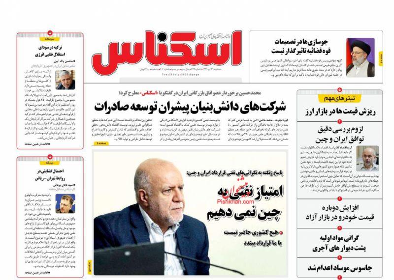 عناوین اخبار روزنامه اسکناس در روز سهشنبه ۳۱ تیر