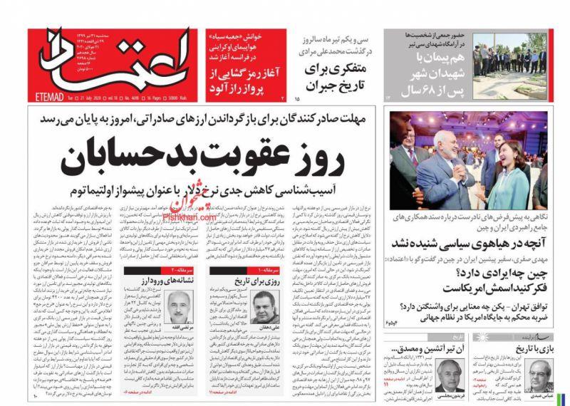 عناوین اخبار روزنامه اعتماد در روز سهشنبه ۳۱ تیر