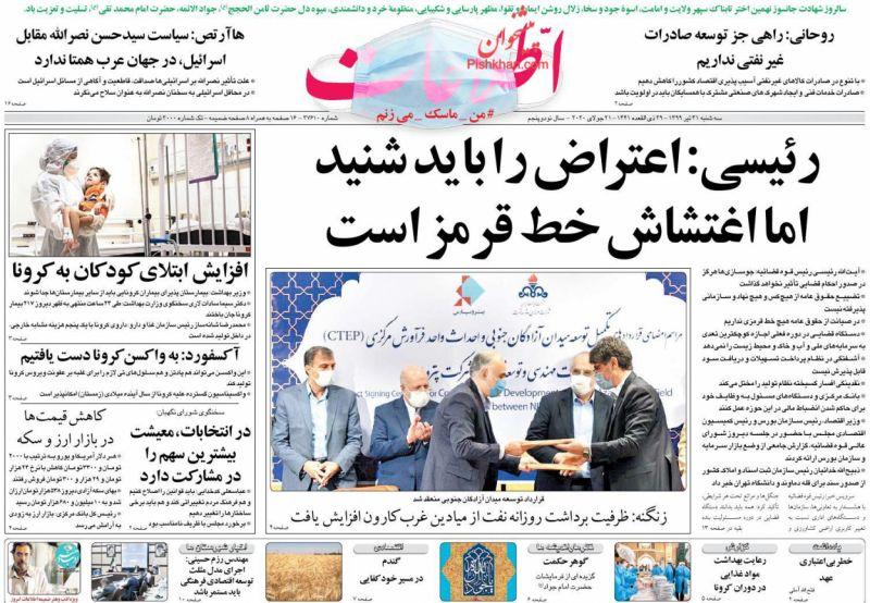 عناوین اخبار روزنامه اطلاعات در روز سهشنبه ۳۱ تیر