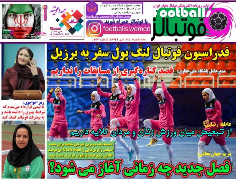 عناوین اخبار روزنامه فوتبالز در روز سهشنبه ۳۱ تیر