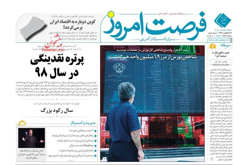 عناوین اخبار روزنامه فرصت امروز در روز سهشنبه ۳۱ تیر