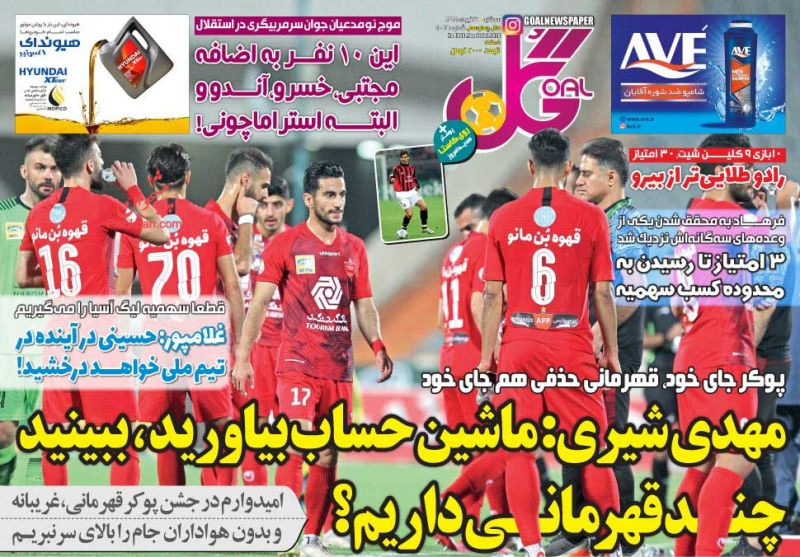عناوین اخبار روزنامه گل در روز سهشنبه ۳۱ تیر