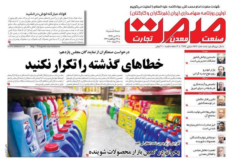 عناوین اخبار روزنامه صمت در روز سهشنبه ۳۱ تیر