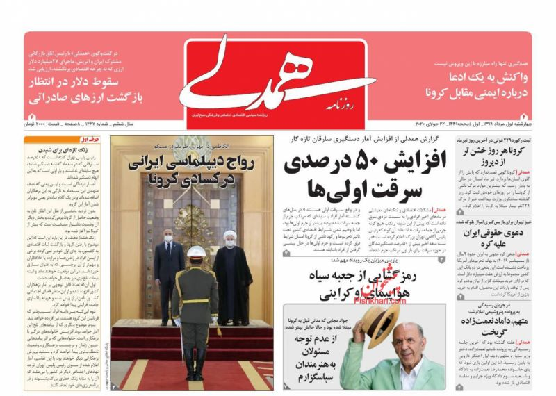 عناوین اخبار روزنامه همدلی در روز سهشنبه ۳۱ تیر