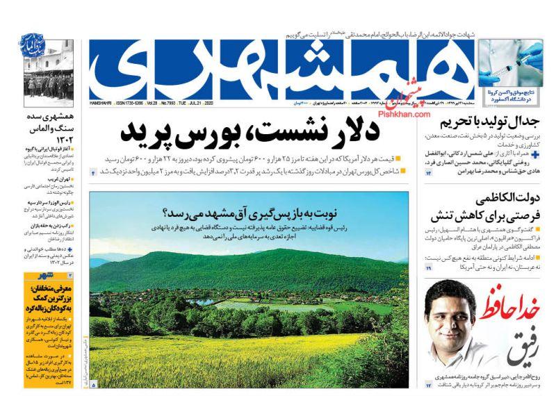 عناوین اخبار روزنامه همشهری در روز سهشنبه ۳۱ تیر