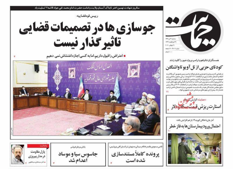 عناوین اخبار روزنامه حمایت در روز سهشنبه ۳۱ تیر
