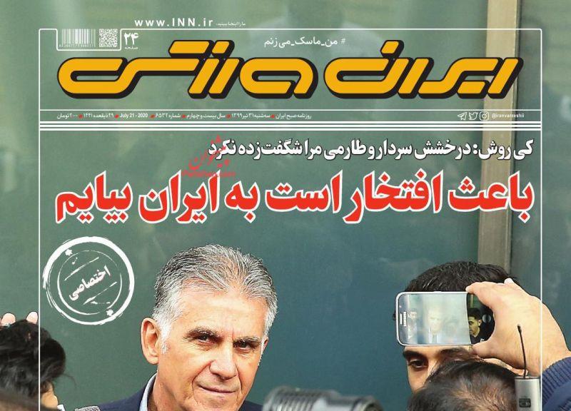 عناوین اخبار روزنامه ایران ورزشی در روز سهشنبه ۳۱ تیر