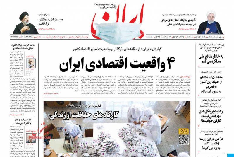 عناوین اخبار روزنامه ایران در روز سهشنبه ۳۱ تیر