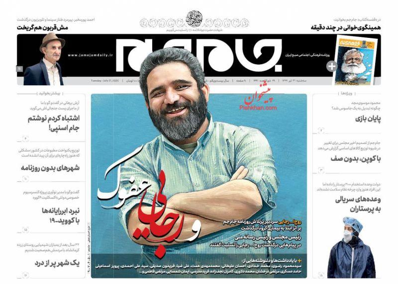عناوین اخبار روزنامه جام جم در روز سهشنبه ۳۱ تیر
