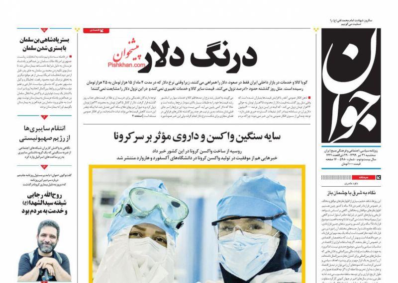 عناوین اخبار روزنامه جوان در روز سهشنبه ۳۱ تیر