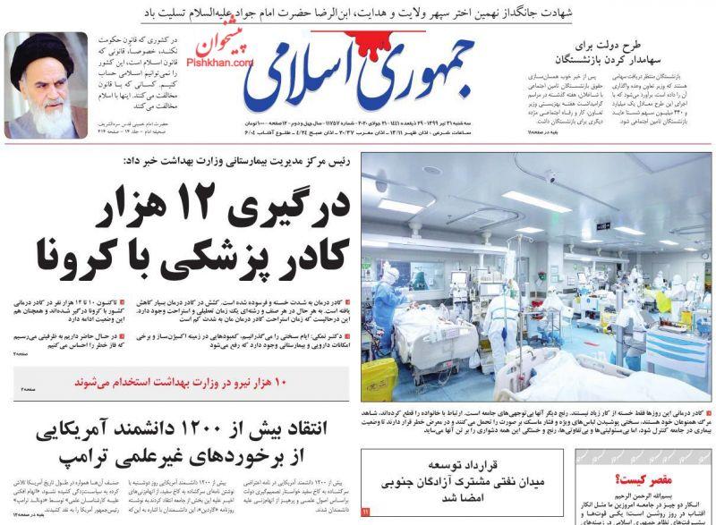 عناوین اخبار روزنامه جمهوری اسلامی در روز سهشنبه ۳۱ تیر