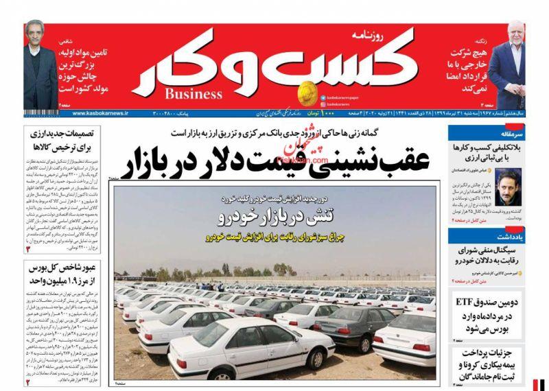 عناوین اخبار روزنامه كسب و كار در روز سهشنبه ۳۱ تیر