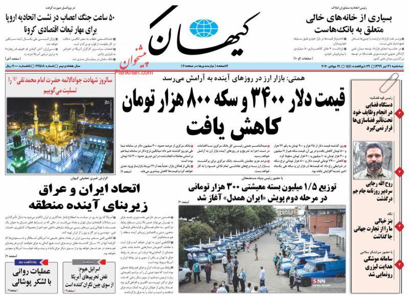 عناوین اخبار روزنامه کيهان در روز سهشنبه ۳۱ تیر