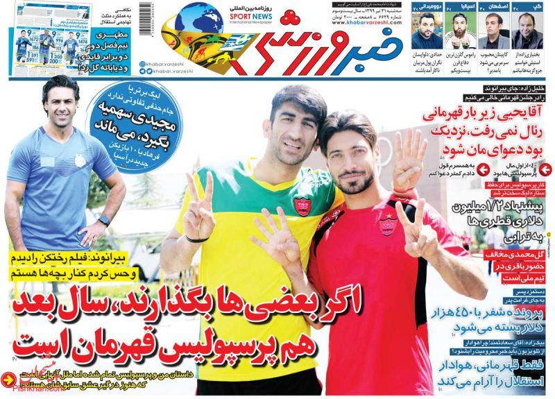 عناوین اخبار روزنامه خبر ورزشی در روز سهشنبه ۳۱ تیر