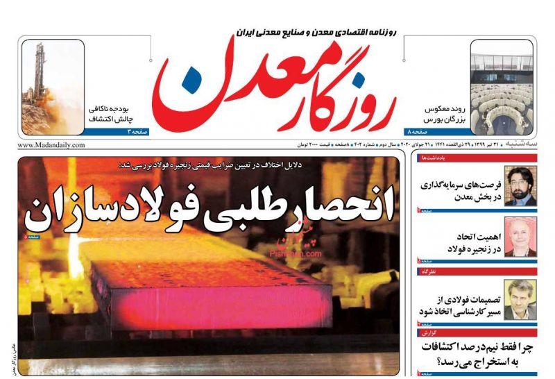 عناوین اخبار روزنامه روزگار معدن در روز سهشنبه ۳۱ تیر