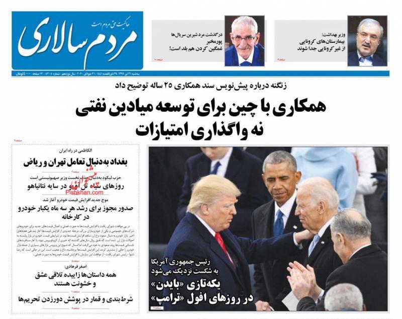 عناوین اخبار روزنامه مردم سالاری در روز سهشنبه ۳۱ تیر