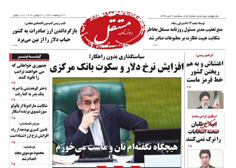 عناوین اخبار روزنامه مستقل در روز سهشنبه ۳۱ تیر