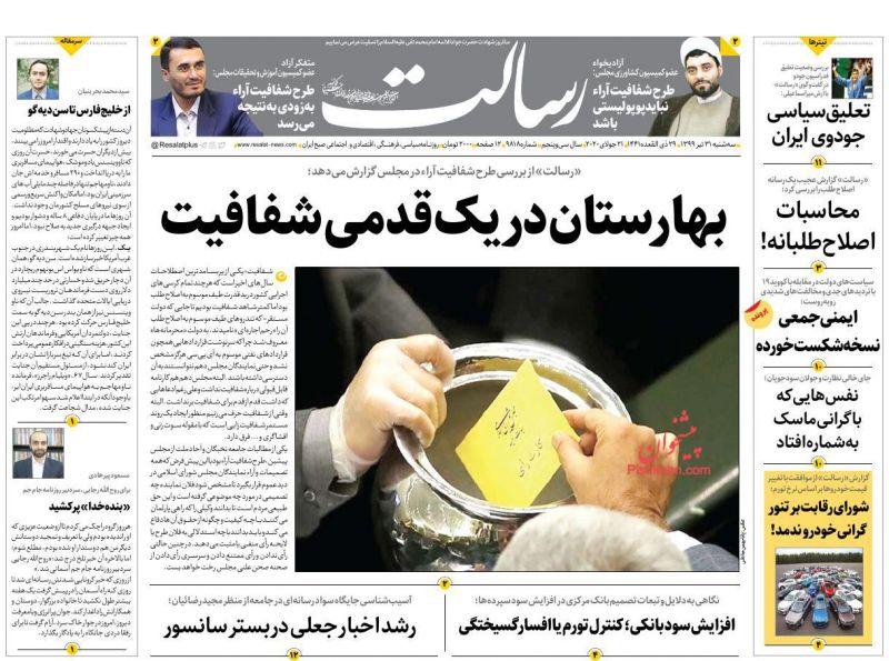 عناوین اخبار روزنامه رسالت در روز سهشنبه ۳۱ تیر