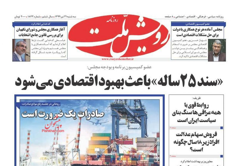 عناوین اخبار روزنامه رویش ملت در روز سهشنبه ۳۱ تیر
