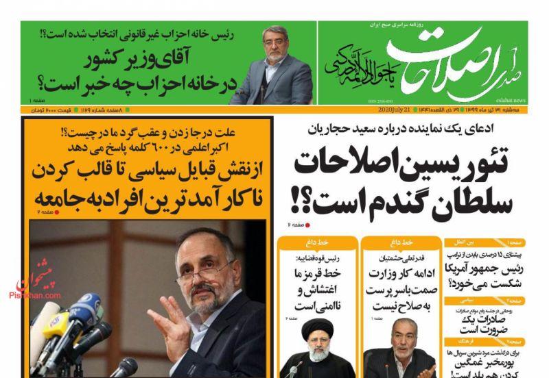 عناوین اخبار روزنامه صدای اصلاحات در روز سهشنبه ۳۱ تیر