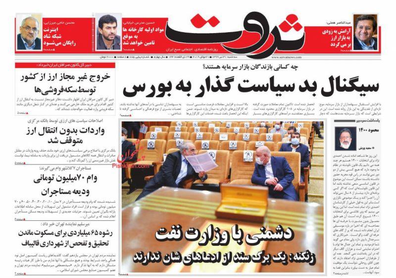 عناوین اخبار روزنامه ثروت در روز سهشنبه ۳۱ تیر