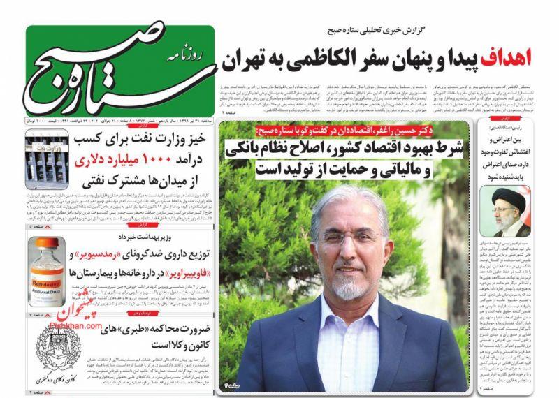 عناوین اخبار روزنامه ستاره صبح در روز سهشنبه ۳۱ تیر
