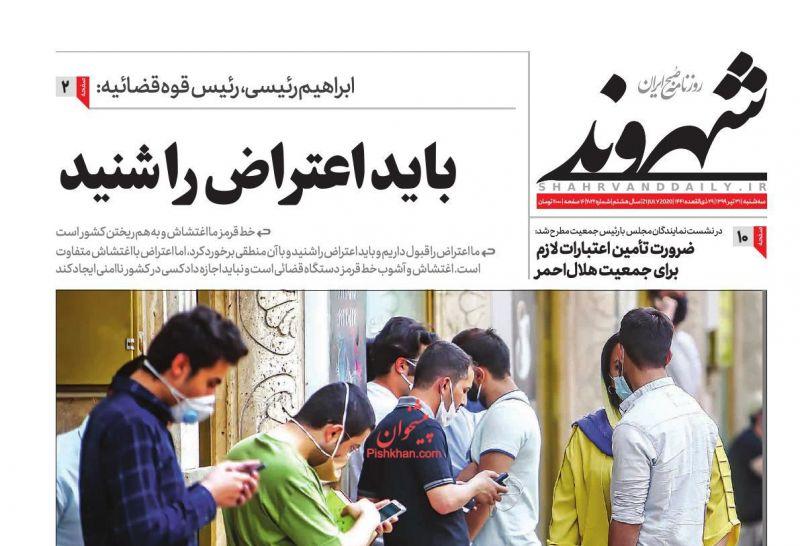 عناوین اخبار روزنامه شهروند در روز سهشنبه ۳۱ تیر