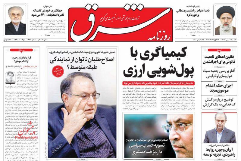 عناوین اخبار روزنامه شرق در روز سهشنبه ۳۱ تیر
