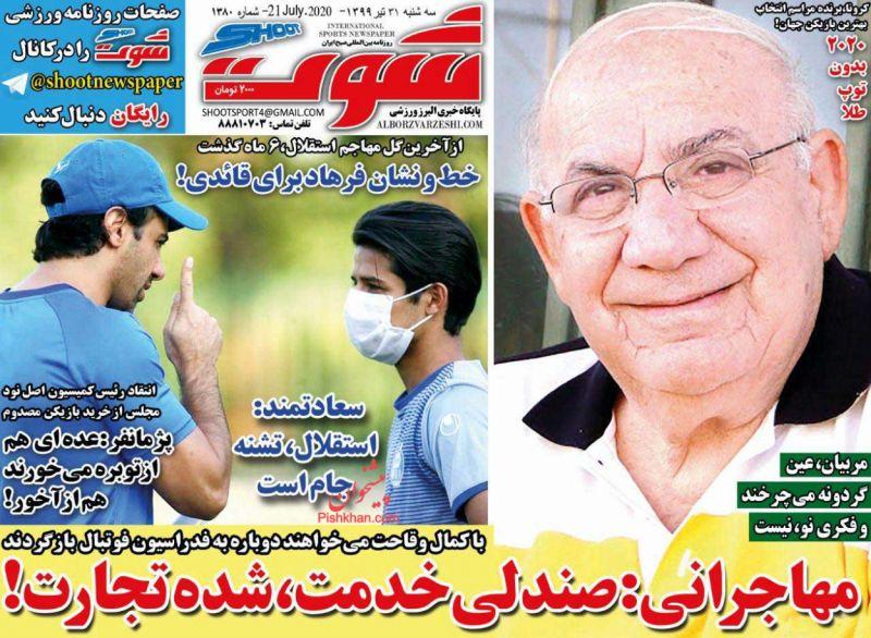 عناوین اخبار روزنامه شوت در روز سهشنبه ۳۱ تیر