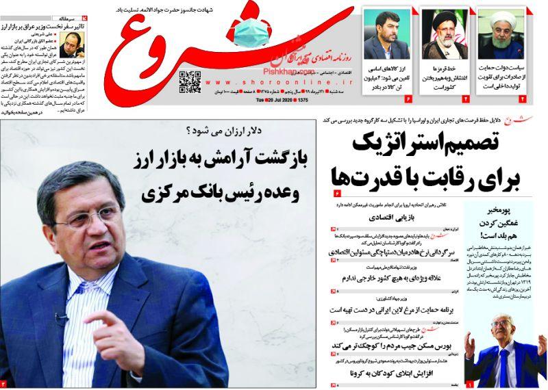 عناوین اخبار روزنامه شروع در روز سهشنبه ۳۱ تیر