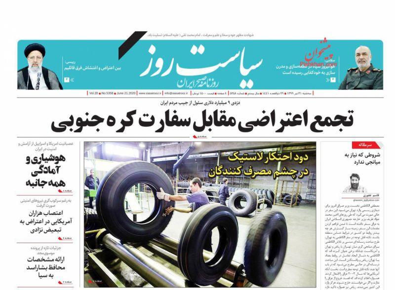عناوین اخبار روزنامه سیاست روز در روز سهشنبه ۳۱ تیر