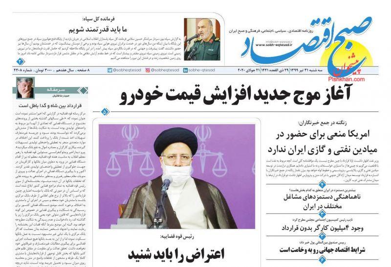 عناوین اخبار روزنامه صبح اقتصاد در روز سهشنبه ۳۱ تیر
