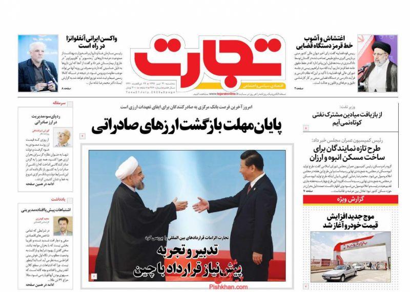 عناوین اخبار روزنامه تجارت در روز سهشنبه ۳۱ تیر