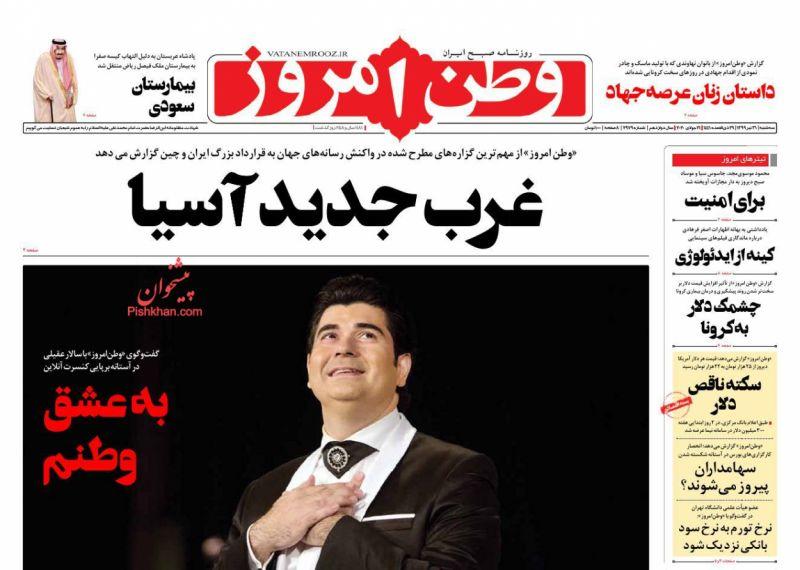 عناوین اخبار روزنامه وطن امروز در روز سهشنبه ۳۱ تیر