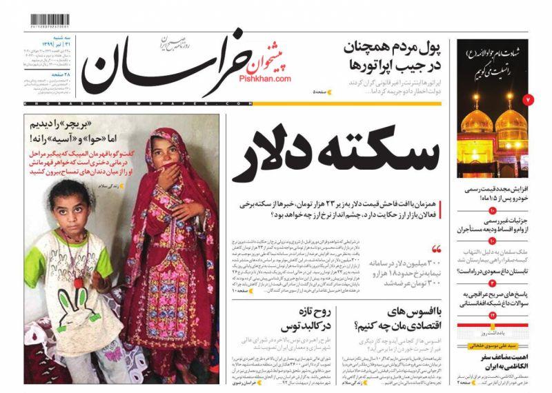 عناوین اخبار روزنامه خراسان در روز سهشنبه ۳۱ تیر