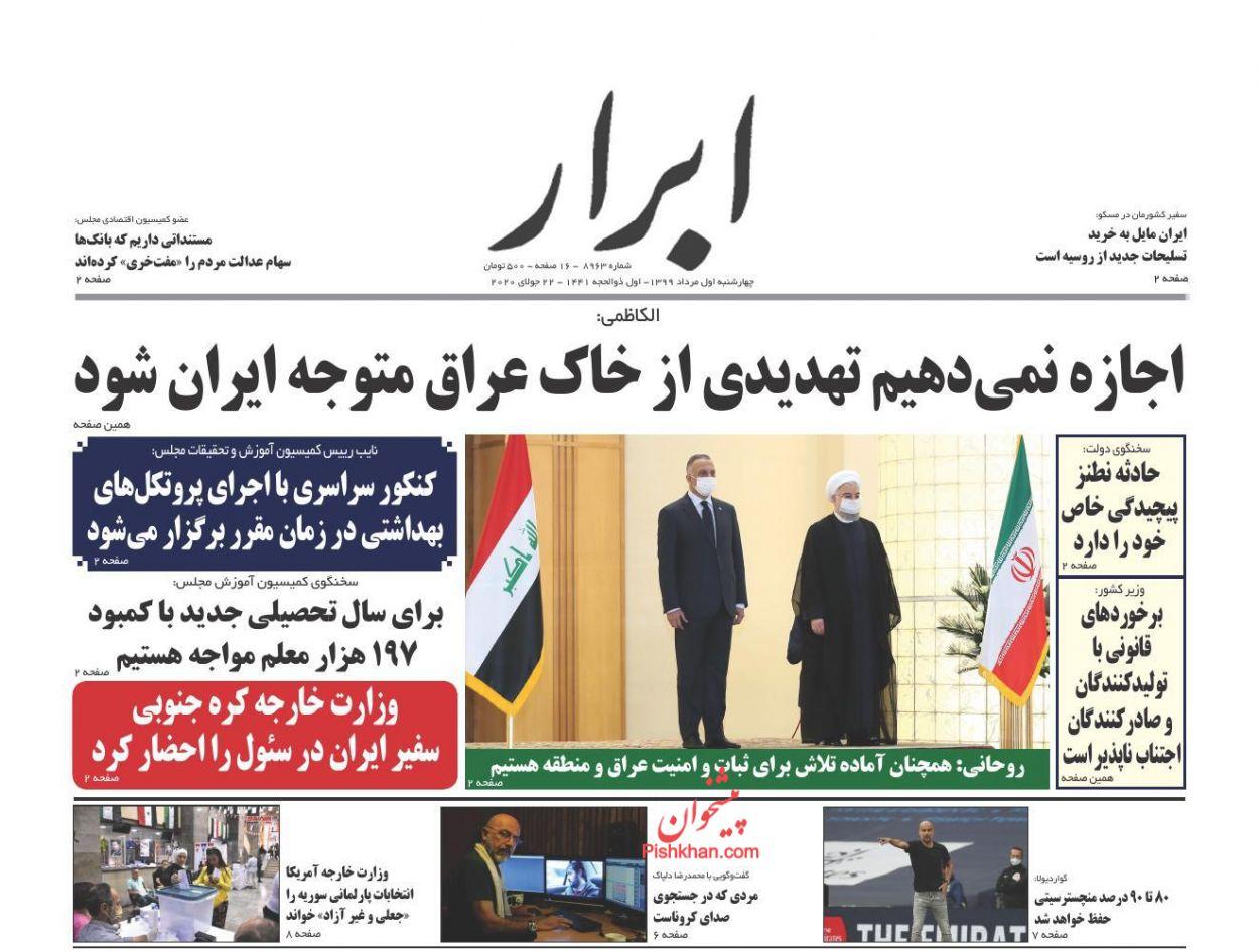 عناوین اخبار روزنامه ابرار در روز چهارشنبه ۱ مرداد