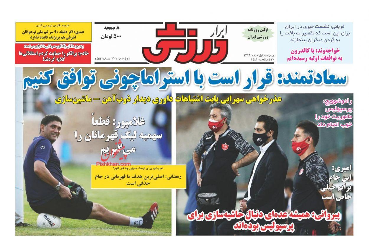 عناوین اخبار روزنامه ابرار ورزشى در روز چهارشنبه ۱ مرداد