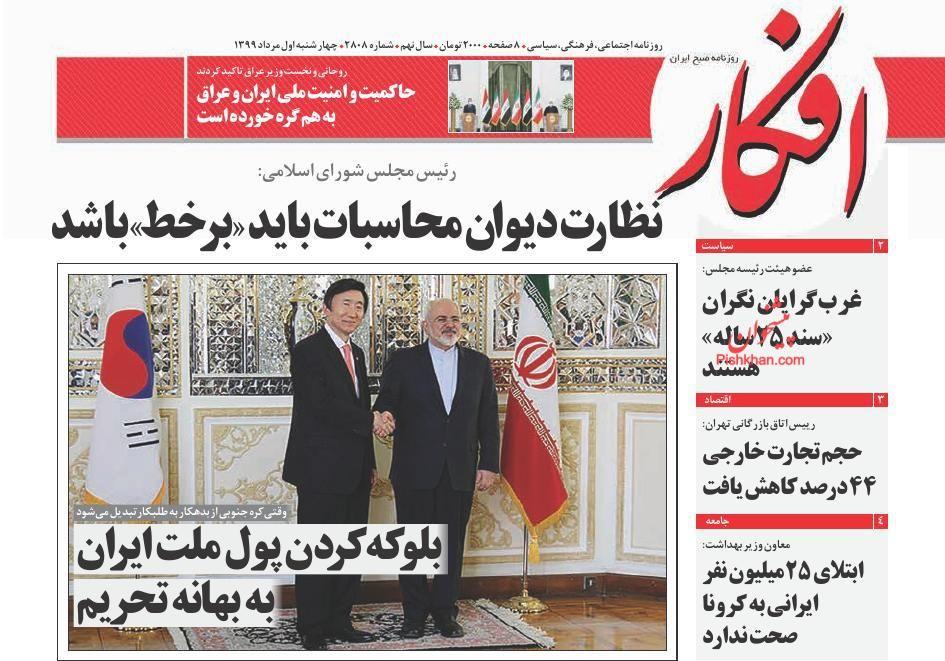 عناوین اخبار روزنامه افکار در روز چهارشنبه ۱ مرداد