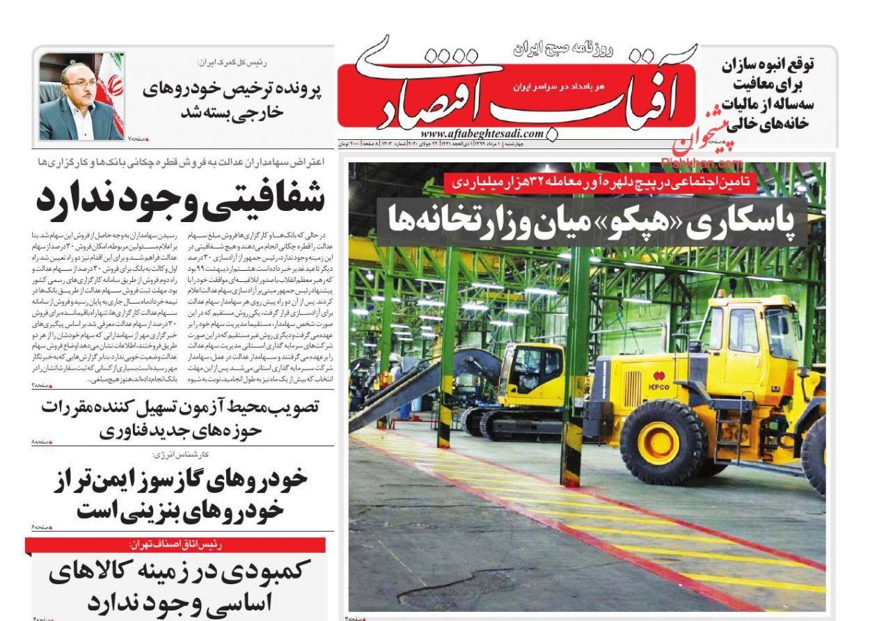 عناوین اخبار روزنامه آفتاب اقتصادی در روز چهارشنبه ۱ مرداد