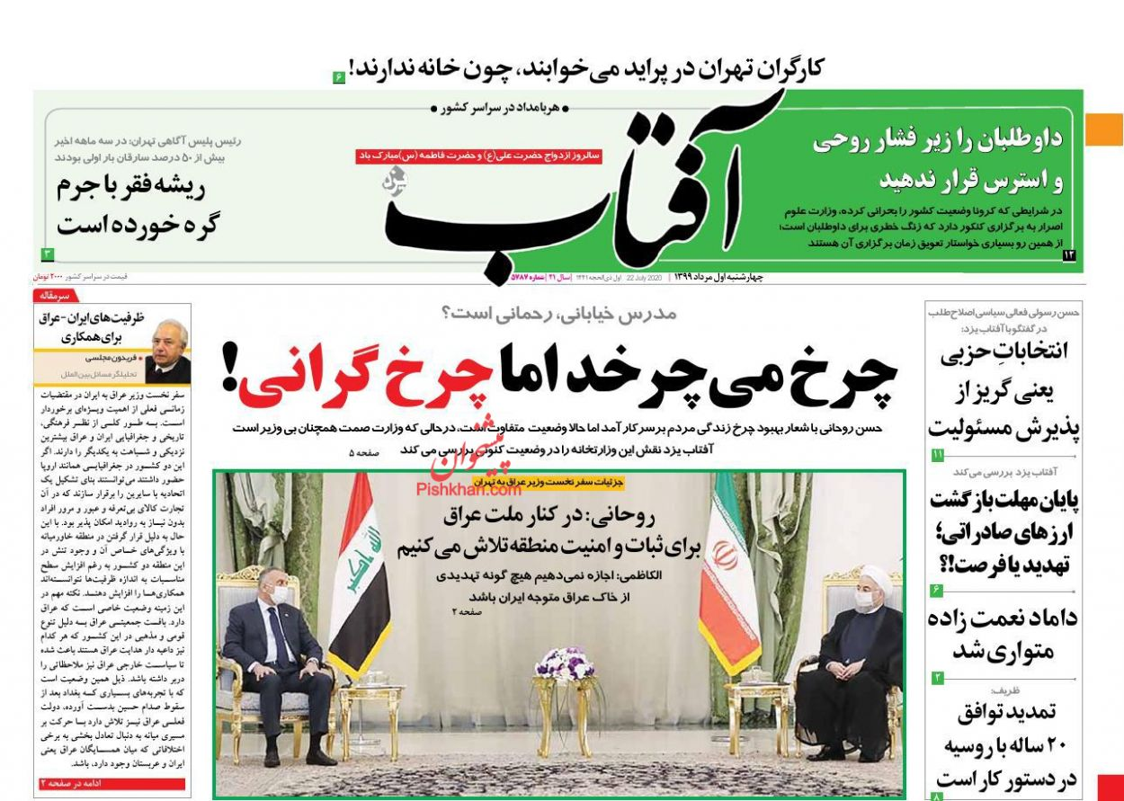 عناوین اخبار روزنامه آفتاب یزد در روز چهارشنبه ۱ مرداد
