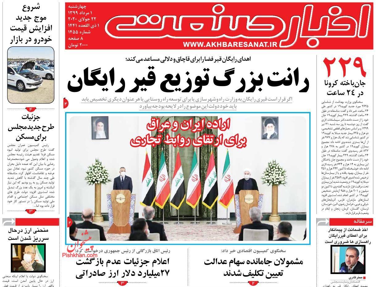 عناوین اخبار روزنامه اخبار صنعت در روز چهارشنبه ۱ مرداد