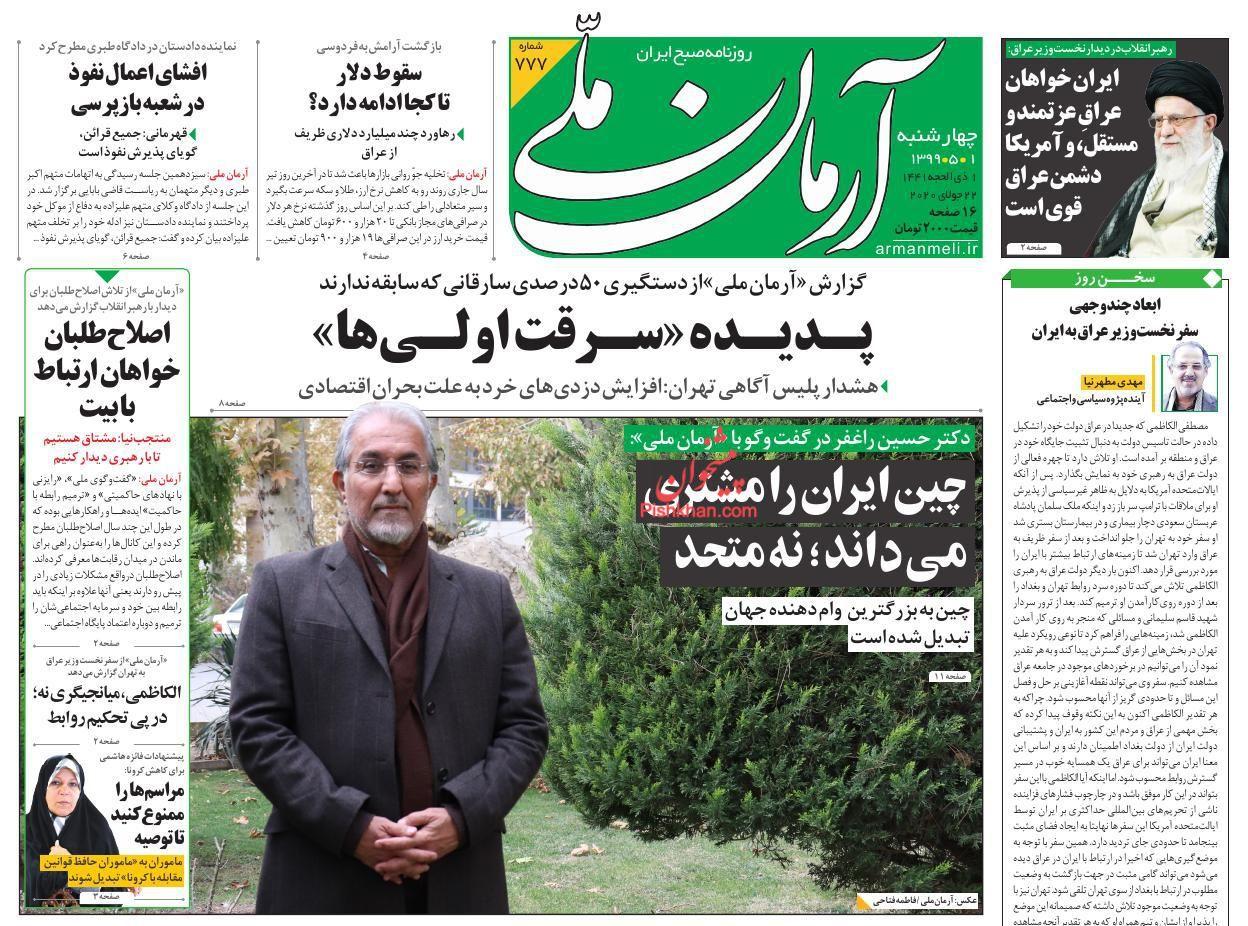 عناوین اخبار روزنامه آرمان ملی در روز چهارشنبه ۱ مرداد