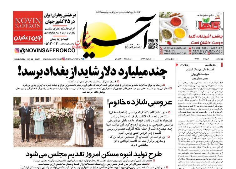 عناوین اخبار روزنامه آسیا در روز چهارشنبه ۱ مرداد