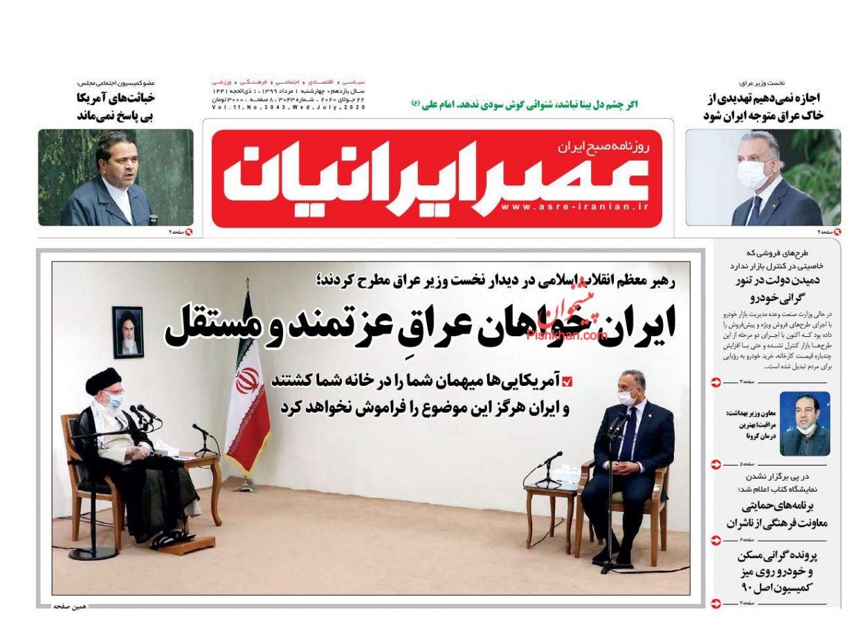 عناوین اخبار روزنامه عصر ایرانیان در روز چهارشنبه ۱ مرداد