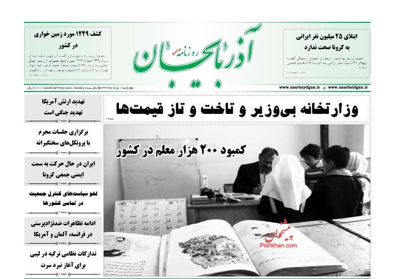 عناوین اخبار روزنامه آذربایجان در روز چهارشنبه ۱ مرداد