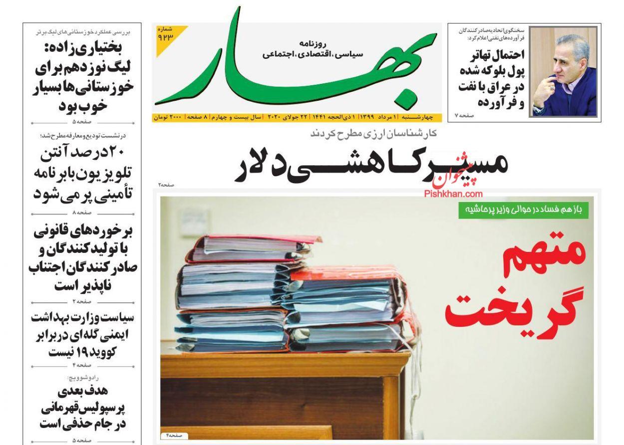 عناوین اخبار روزنامه بهار در روز چهارشنبه ۱ مرداد