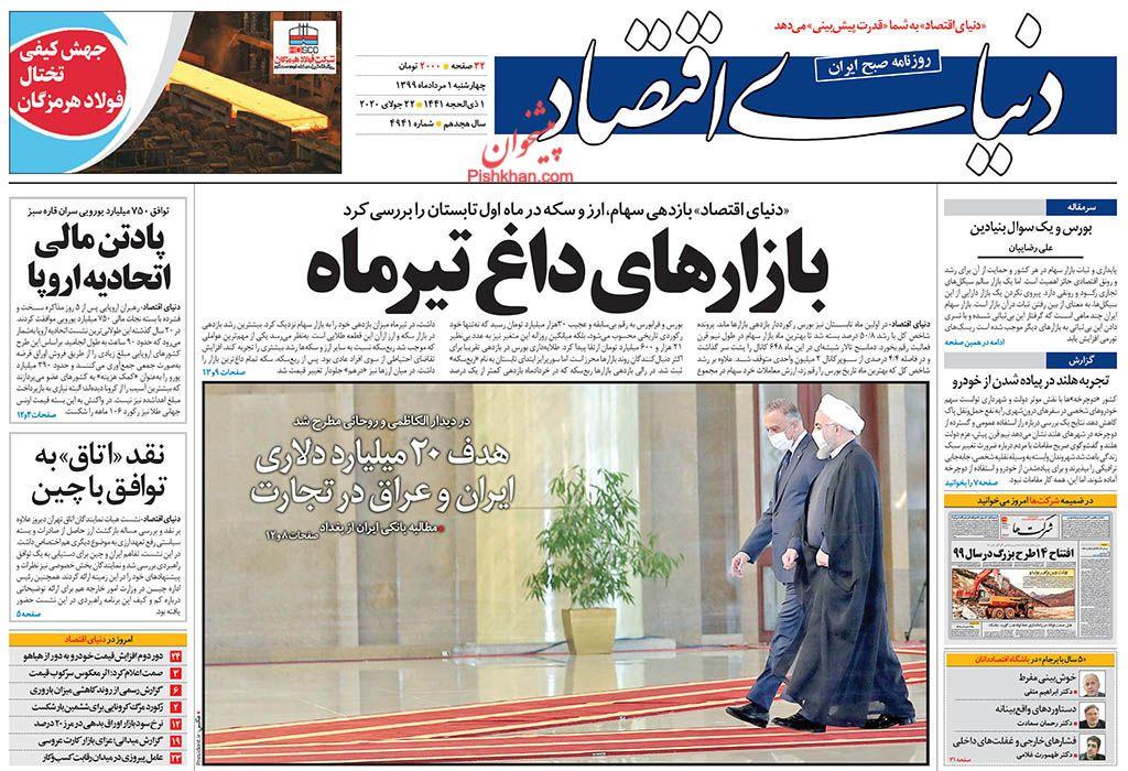 عناوین اخبار روزنامه دنیای اقتصاد در روز چهارشنبه ۱ مرداد